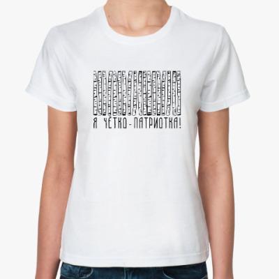 Классическая футболка Я чётко- патриотка