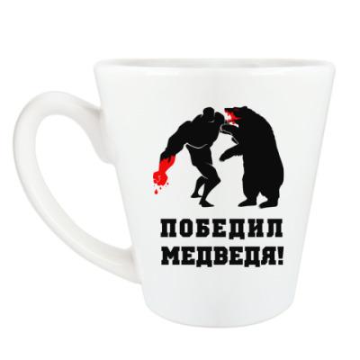 Чашка Латте 'победил медведя'