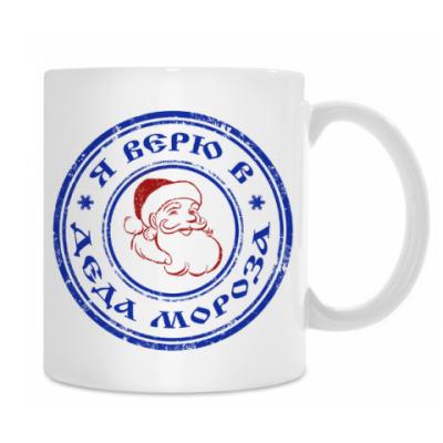 Я верю в Деда Мороза