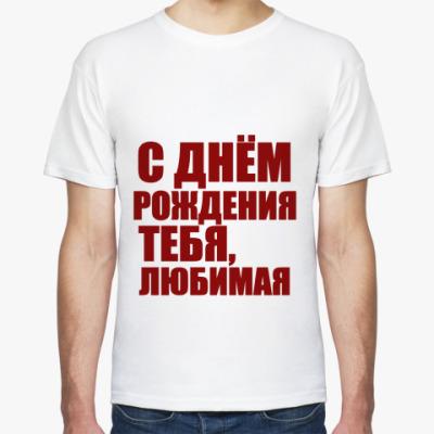 Футболка С ДР