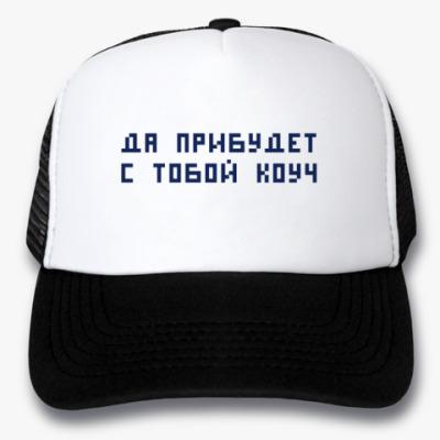 Кепка-тракер Коуч