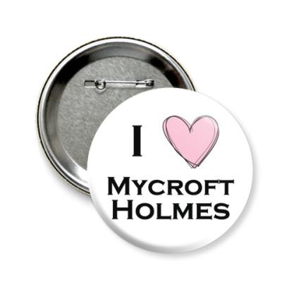 Значок 58мм I <3 Mycroft Holmes