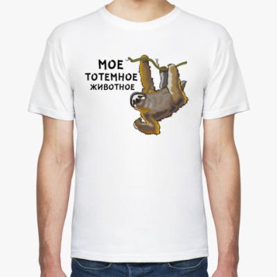 Футболка Мое Тотемное Животное: Ленивец
