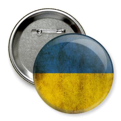 Значок 75мм Украина Значок от Алекс