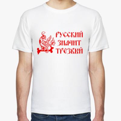 Футболка Русский значит трезвый