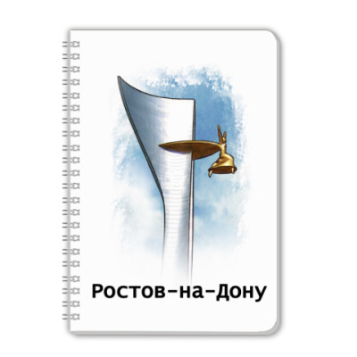 Тетрадь Ростов-на-Дону