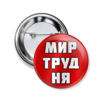 Значок 50мм МИР ТРУД НЯ