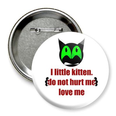 Значок 75мм I little kitten.