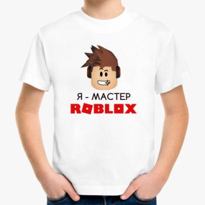 Детская футболка Я мастер Roblox / Роблокс