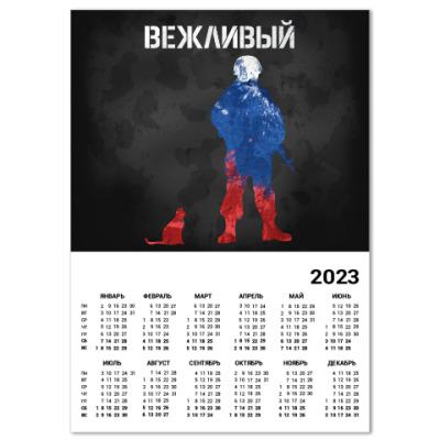Календарь Вежливый