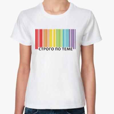 Классическая футболка  Строго по теме