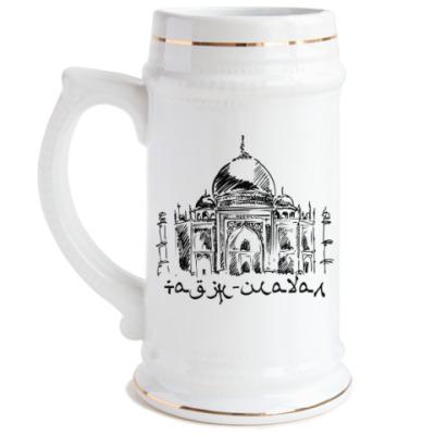 Пивная кружка Тадж-Махал. Индия.