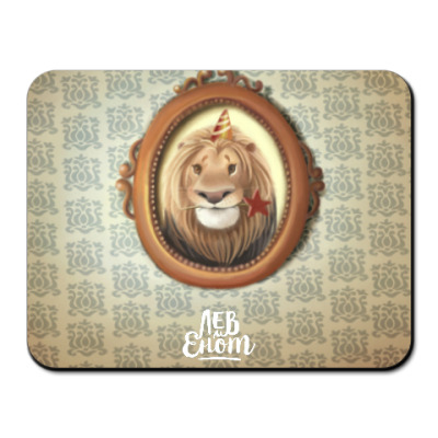 Коврик для мыши С Днём рождения, Лев!
