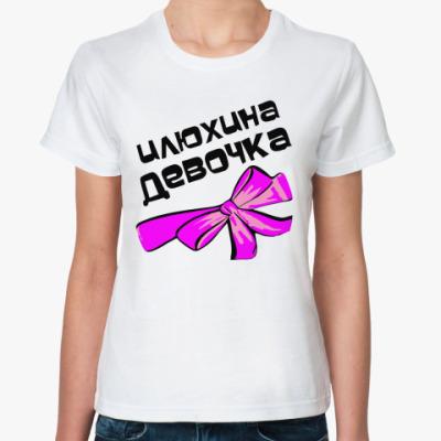 Классическая футболка Мой парень Илья