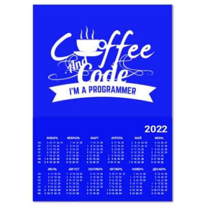 Календарь Программист кофеман