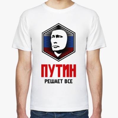 Футболка Владимир Путин решает все