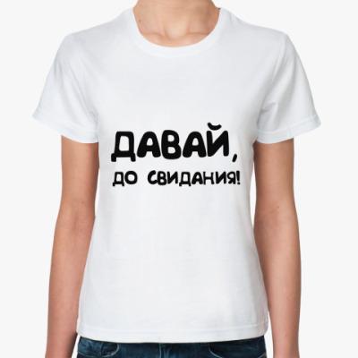 Классическая футболка ' до свидания'