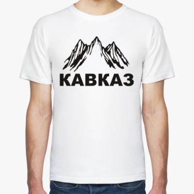 Футболка Кавказ