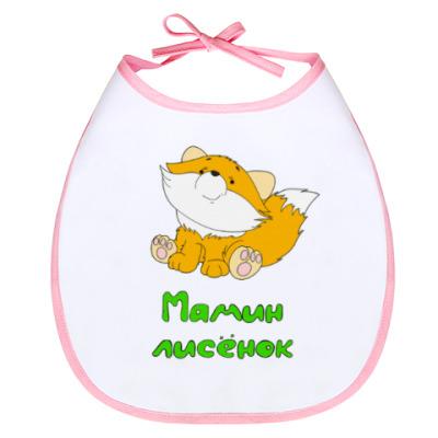 Слюнявчик Мамин Лисёнок