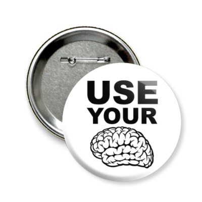 Значок 58мм Use your brain