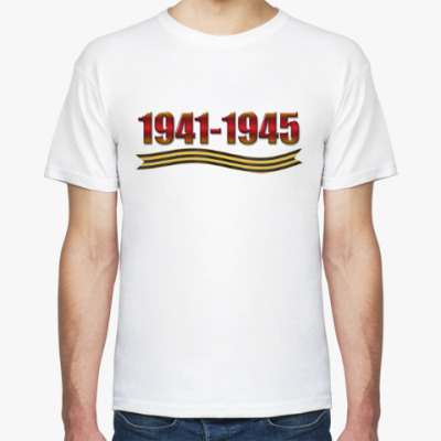 Футболка 1941-1945