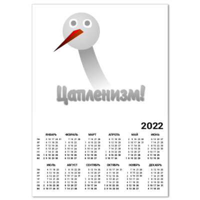 Календарь  A3 ()