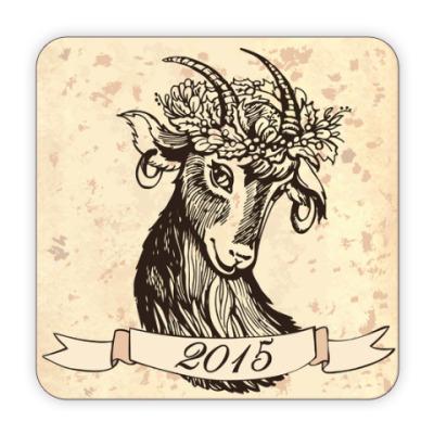 Костер (подставка под кружку) Козочка символ 2015