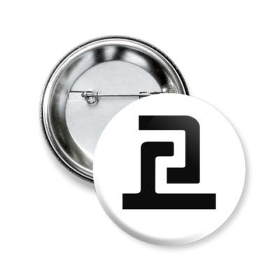 Значок 50мм Логотип 2Д