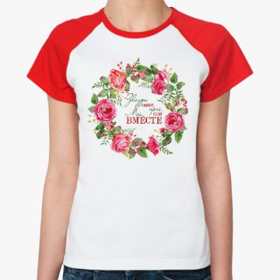 Женская футболка реглан Подарок любимому человеку
