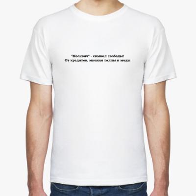 Футболка Москвич — символ свободы