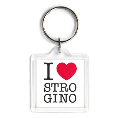 Брелок I ♥ Strogino