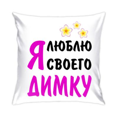 Подушка Я люблю своего Димку