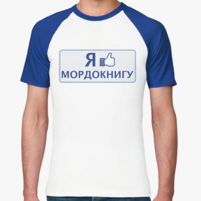 Футболка реглан Я * МОРДОКНИГУ