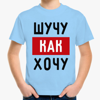 Детская футболка Шучу, как хочу