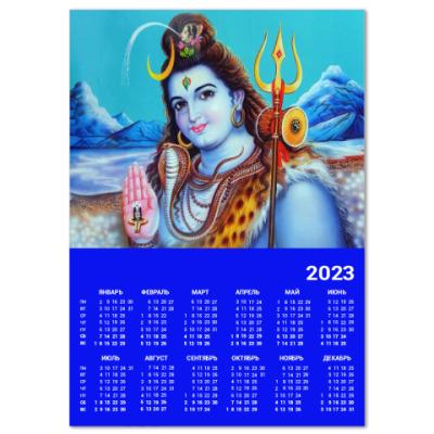 Календарь Shiva