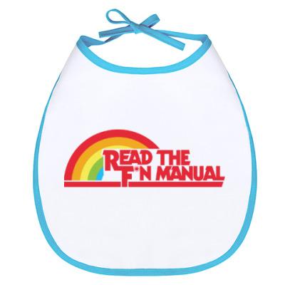 Слюнявчик Read the fucking manual RTFM