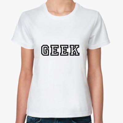 Классическая футболка Гик (Geek)