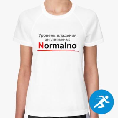 Женская спортивная футболка Уровень английского: Normalno
