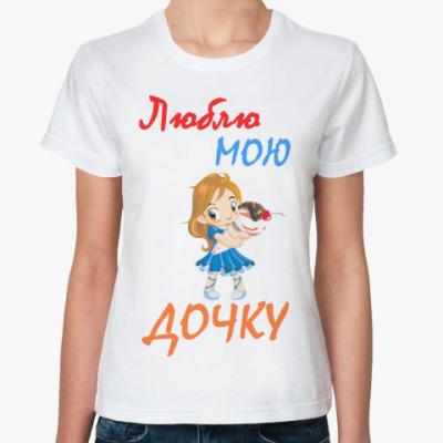 Классическая футболка Люблю мою дочку
