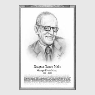 Постер Джордж Мэйо (рамка серии и легенда)