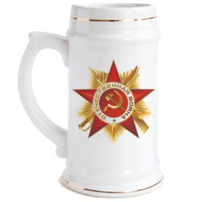 Пивная кружка Отечественная война / 9 мая