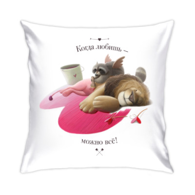 Подушка Когда любишь - можно всё!