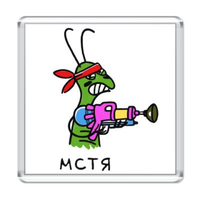 Магнит Мстя