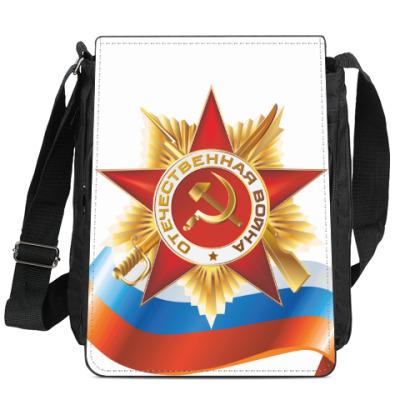 Сумка-планшет Отечественная война и триколор