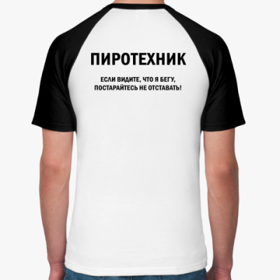 Футболка реглан Пиротехник