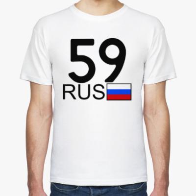 Футболка 59 RUS (A777AA)