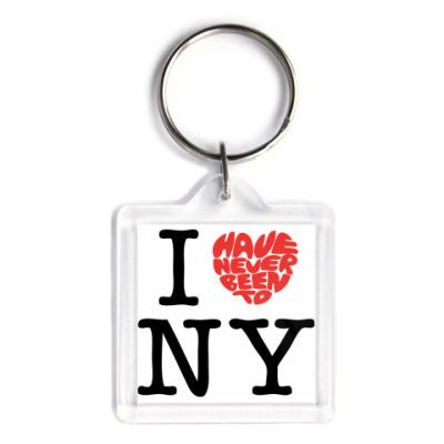 Брелок  I Have Never Been to NY