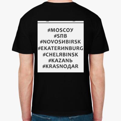 #NOVOSИBIRSK