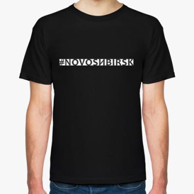 Футболка #NOVOSИBIRSK