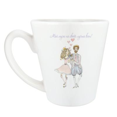 Чашка Латте Мой муж на свете лучше всех!